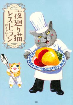 夜廻り猫レストラン2.jpg