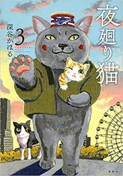 夜廻り猫3.jpg